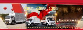 欧马可服务国庆70周年庆典   国典品质重塑行业新标杆