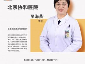 10月18-20日西安中大特邀北京协和医院吴海燕博士亲临我院开专家会诊!