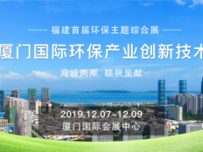 院士泰斗齐聚鹭岛,厦门国际环保展12月7日即将盛大启幕