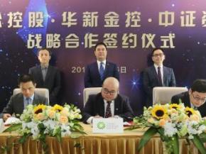 雪松控股与华新金控、中证资本签署战略合作协议 共同发起三大产业并购基金 总规模300亿元