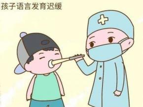 孩子为什么会语言发育迟缓-广州六一天使儿童医院告诉您