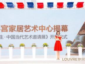 适居之家智能生活馆落户广州罗浮宫,AIoT智能家具实力吸睛