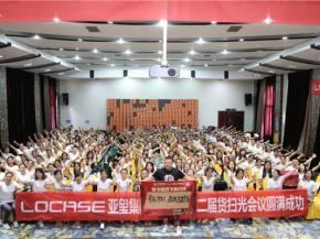 恭祝洛卡滋线下货扫光会议第二期贵阳站圆满成功!