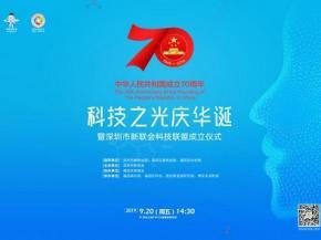 深圳市新联会科技联盟成立——打造深圳新阶层科技人才创新驱动集聚高地