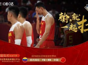篮球世界杯   59-72不敌委内瑞拉 排位赛展望奥运 中国男篮仍需努力