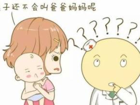 宝宝只会说简单的爸爸妈妈怎么办?广州六一儿童医院给您健康干预