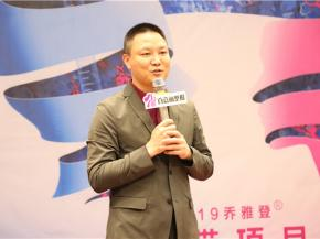 """世界500强公司乔雅登""""纽带项目""""正式落地百嘉丽"""