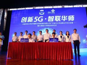 """华南地区首堂""""5G+全息互动教学""""亮相华南师范大学"""