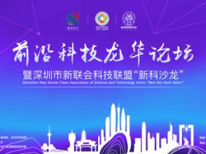 深圳市国创新能源研究院助力龙华前沿科技!