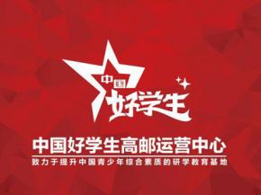 热点新闻-卓训教育中国好学生高邮运营中心盛大开业