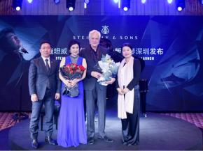 施坦威·郎朗黑钻限量版钢琴华南隆重发布