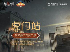 《第五人格》邀你虎门万达参加城市挑战赛,畅享主题party!