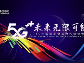 中国移动全球合作伙伴大会即将开幕,OneNET赋能5G融入百业