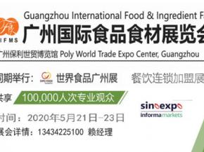 食品展览会暨2020广州国际食品食材展览会