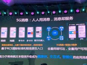 中国移动推出短信小程序
