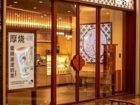 深圳第100家门店开业 喜茶引领新茶饮产业未来