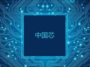 """支持""""中国芯"""" 上海率先培育新一代革命性CPU技术生态"""