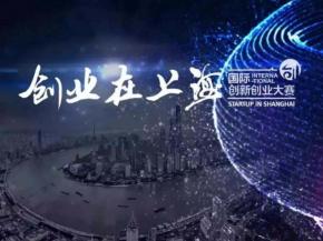 """2019""""创业在上海""""国际创新创业大赛启动"""