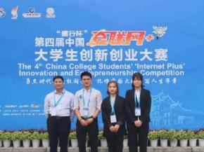 山东威海海洋职院获全国大学生创新创业大赛银奖