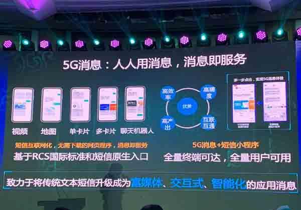 中国移动推出短信小程序 移动互联网 网站 微新闻 第1张