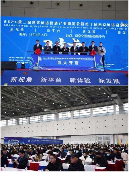 2020世界沐浴健康产业博览会开幕启动及开幕现场