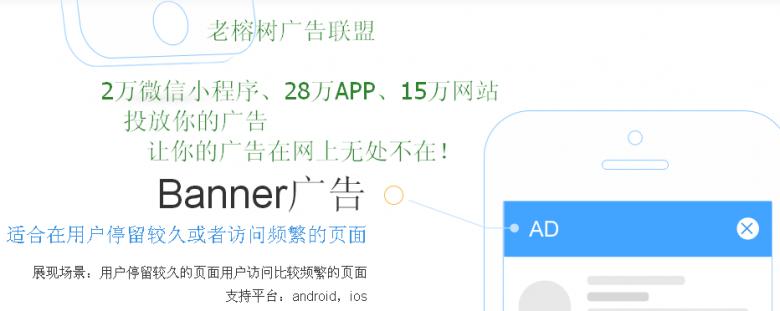老榕树网盟25.5.png